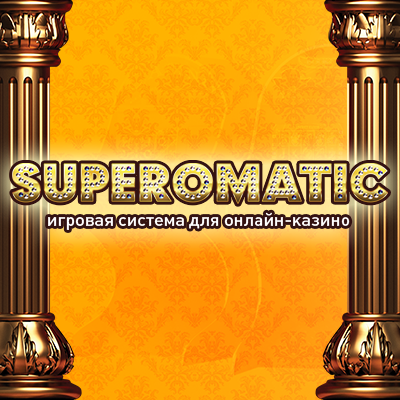 Superomatic Casino Gaming System: a Gambling Establishment With Great Opportunities